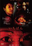 Ichiban Kurai no wa Yoake Mae Vol.6 (Japan Version)