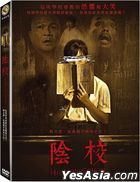 The Haunted School (2016) (DVD) (English Subtitled) (Taiwan Version)