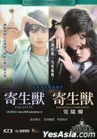寄生兽 DVD 限量版Boxset (完整双电影版) (香港版)