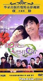 Lang Man Xiang Zuo Hun Yin Xiang You (DVD) (End) (China Version)