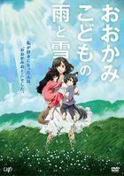 Wolf Children (DVD) (Special Priced Edition) (Japan Version)