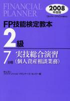 FP技能検定教本2級 2008年度版7分冊〔1〕 / '08 FP技能検定教本2級7分冊