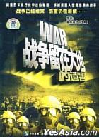 戰爭留在大地的遺害 (DVD) (中國版)