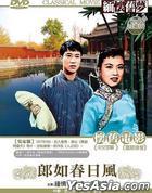 郎如春日风 (DVD) (台湾版)