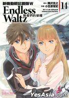 New Mobile Report Gundam - W Endless Waltz(Vol.14)