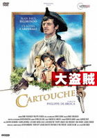 CARTOUCHE (Japan Version)