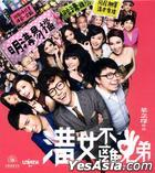 The Best Plan Is No Plan (2013) (VCD) (Hong Kong Version)