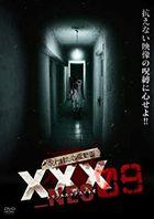 Norowareta Shinrei Doga XXX_NEO Vol.09  (Japan Version)