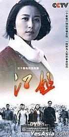Jiang Jie (DVD) (End) (China Version)