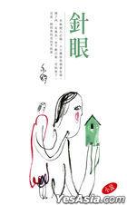 Yi Shu Xi Lie320 -  Zhen Yan