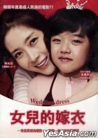 ウェディングドレス (DVD) (台湾版)