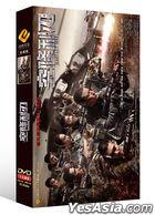 空降利刃 (2019) (DVD) (1-48集) (完) (中国版)