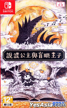 Usotsuki Hime to Moumoku Ouji (Asian Chinese Version)