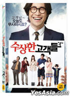 怪しい顧客たち (DVD) (韓国版)