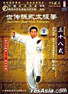 Ancestral Chen-style Taijiquan - Posture 38 (DVD) (China Version)
