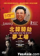 The Lovers and The Despot (2016) (DVD) (Hong Kong Version)