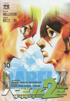 バビル2世 ザ・リターナー  10 / ヤングチャンピオン・コミックス