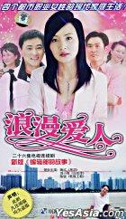 Lang Man Ai Ren (Ep.1-26) (End) (China Version)