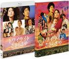 Twilight: Saya in Sasara  (Blu-ray)(日本版)
