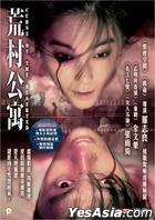 Curse Of The Deserted (2010) (DVD) (Hong Kong Version)