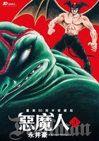 Devilman (Vol.3)