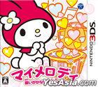 My Melody 實現願望的不思議盒子 (3DS) (日本版)