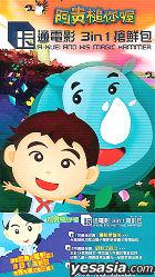 A-Kuei And His Magic Hammer Original Soundtrack