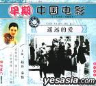 ZAO QI ZHONG GUO DIAN YING (VCD) (1927-1949) YAO YUAN DE AI (China Version)