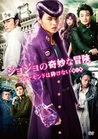 真人电影 JoJo的奇妙冒险 不灭钻石 第一章 (DVD) (普通版)(日本版)