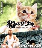 Neco-Ban Cats In Your Life (VCD) (Hong Kong Version)