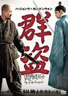 Kundo: Age of the Rampant (DVD) (Special Priced Edition) (Japan Version)