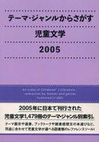 te ma jiyanru kara sagasu jidou bungaku 2005 2005