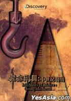 Machines of Malice: Going Medieval (DVD) (Taiwan Version)