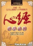 Xin Jing Huo Xue Huo Yong