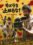 One Cut of the Dead (DVD) (Japan Version)