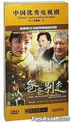 Daddy Do Not Go (DVD) (End) (China Version)
