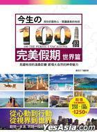 今生的100個完美假期-世界篇(隨書附贈旅行箱行李貼-共有6款,隨機附贈1款,定價180元)
