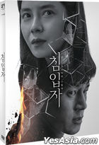Intruder (2DVD) (Normal Edition) (Korea Version)