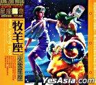 Xing Zuo Music - Mu Yang Zuo  Huo Xiang Xing Zuo (China Version)