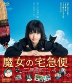 Kiki's Delivery Service (2014) (Blu-ray)(Japan Version)