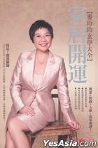 Mai Ling Ling Xuan Xue Da Quan _ Jia Ju Kai Yun