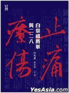 Zhi Tong Liao Shang _ _ Bai Chong Xi Jiang Jun Yu Er Er Ba
