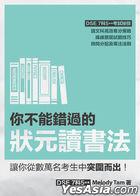 Ni Bu Neng Cuo Guo De  Zhuang Yuan Du Shu Fa