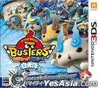 妖怪手錶 Busters 白犬隊 (3DS) (日本版)