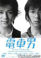 Densha Otoko - Stage play version (Japan Version)