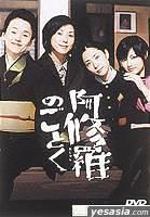 Ashura no gotoku (Japan Version)