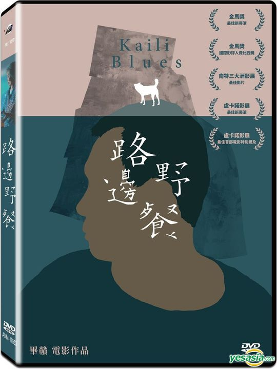 YESASIA: Kaili Blues (2016) (DVD) (Taiwan Version) DVD - Bi Gan ...