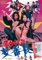 Sukeban (DVD)(Japan Version)