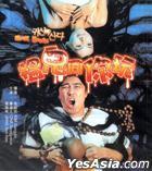 搵鬼同你玩 (VCD) (香港版)