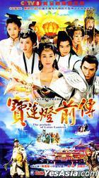 The Prelude Of Lotus Lantern (H-DVD) (End) (China Version)